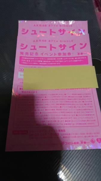 AKB48 シュートサイン 全国握手券 2枚 ライブ・総選挙グッズの画像