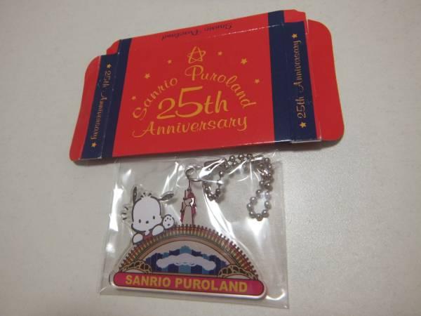 ピューロランド 25th 限定 ポチャッコ アクリル キーホルダー 25周年 サンリオ グッズの画像