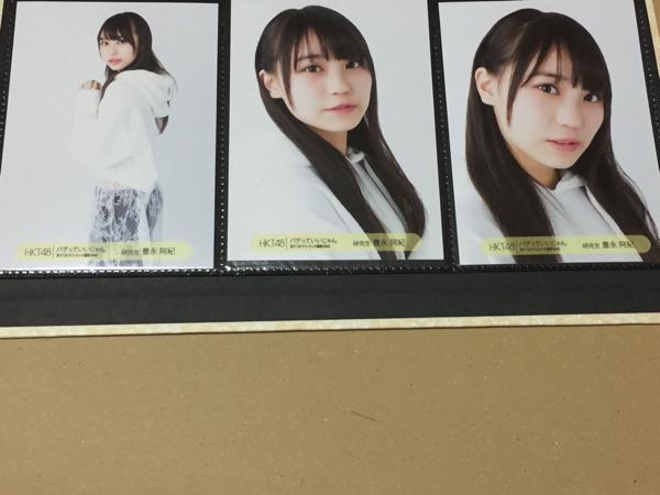 豊永阿紀 コンプ HKT48 生写真 バグっていいじゃん 2017.7.8 マリンメッセ福岡 ライブグッズの画像