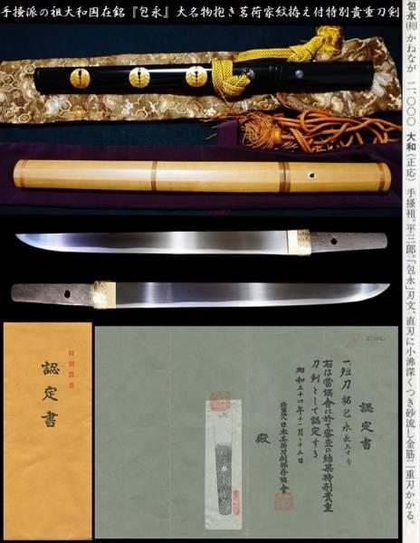 手掻派の祖大和国在銘『包永』大名物抱き茗荷家紋拵え付特別貴重刀剣