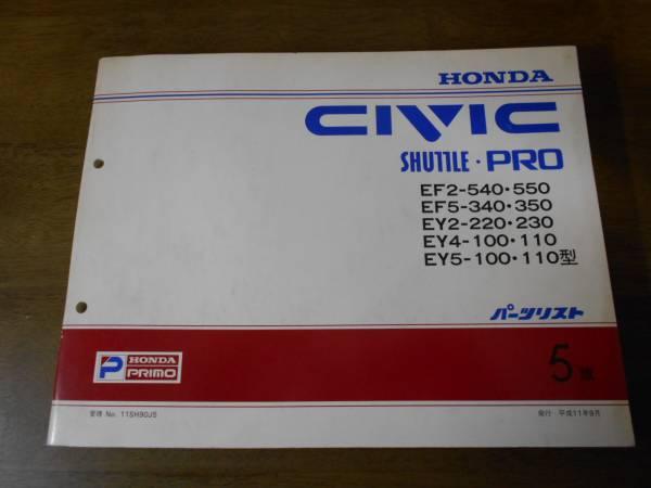 A4110 / CIVIC SHUTTLE ・ PRO EF2 EF5 EY2 EY4 EY5 パーツリスト 5版 平成11年9月 シビックシャトル・プロ_画像1