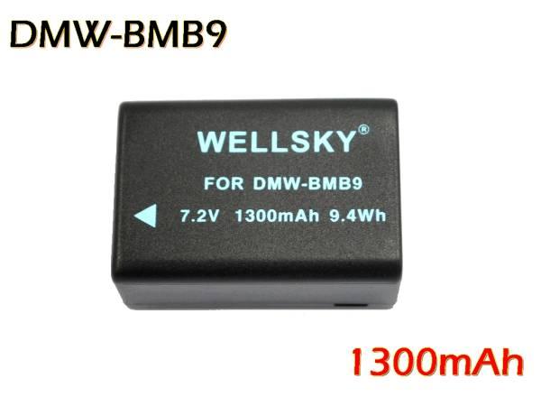 新品 Panasonic パナソニック DMW-BMB9 互換バッテリー LUMIX ルミックス DMC-FZ100 DMC-FZ150 DMC-FZ70 DC-FZ85 _純正品と同じよう使用可能