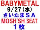 BABYMETAL 9/27(水)さいたま MOSH'SH SEAT 公式HP先行1枚