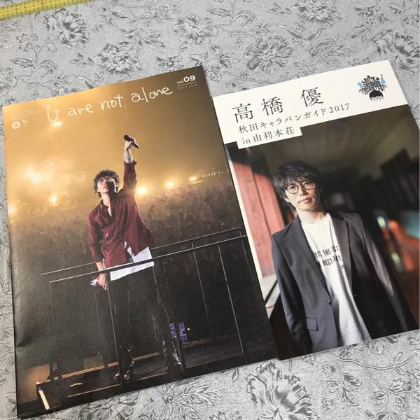 【非売品】高橋優 2017年6月号 オフィシャルファンクラブ 会報誌+秋田キャラバンガイド2017です。状態キレイです。 ライブグッズの画像
