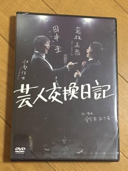 未開封★芸人交換日記DVDオードリー若林&田中圭出演作品 グッズの画像