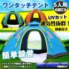 送料無料 簡単設営 ワンタッチテントドーム型5人用グリーン 大型 組み立て 簡単 アウトドア レジャー スポーツ 登山 屋外 キャンプ