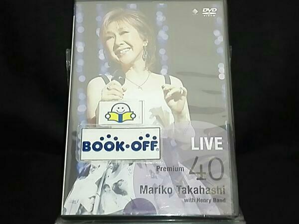 【高橋真梨子】LIVE Premium 40 コンサートグッズの画像