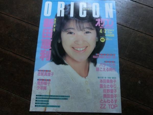 オリコン(昭和61年)新田恵利 志賀真理子 少年隊 南野陽子 グッズの画像