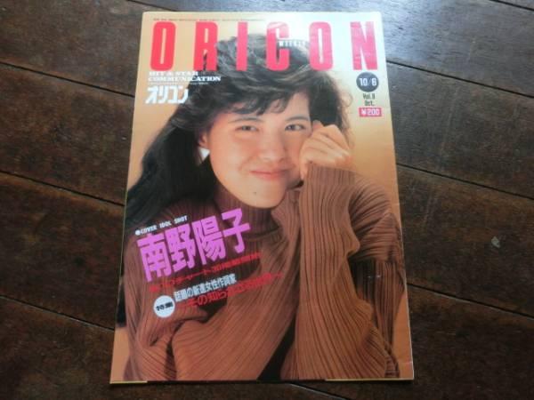 オリコン(昭和61年)南野陽子 池田聡 荻野目洋子  グッズの画像