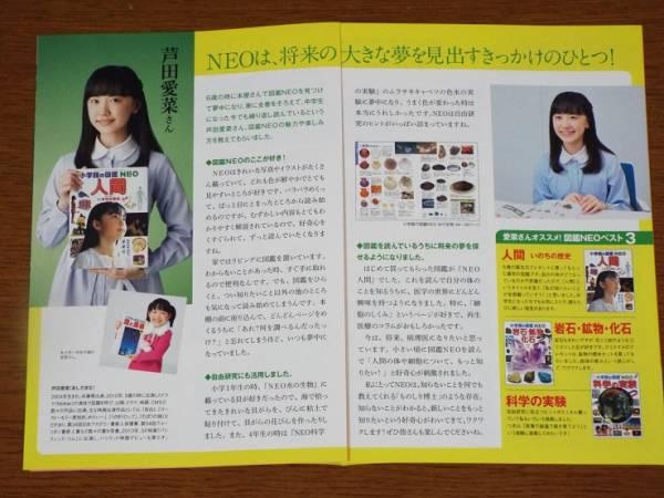 芦田愛菜■インタビュー「図鑑NEOの楽しみ方」■リーフレット