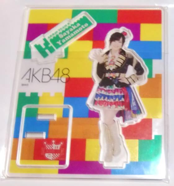 NMB48 AKB48 カフェ&ショップ チームK 山本彩 個別アクリルスタンド ライブ・総選挙グッズの画像