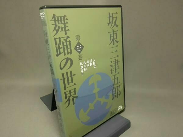 坂東三津五郎・舞踊の世界 第三巻 歌舞伎と坂東流 日本の伝統芸能 2007 日本 グッズの画像