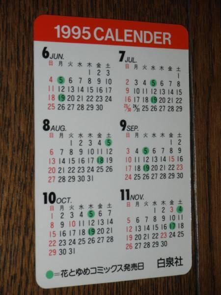 花とゆめ 1995 カレンダー やまざき貴子_画像3