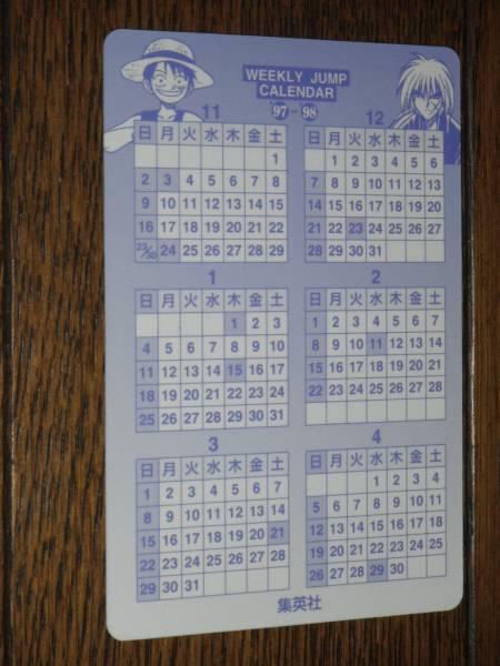 鳥山明 こわ ワンピース 1997 カレンダー 検ドラゴンボール_画像3