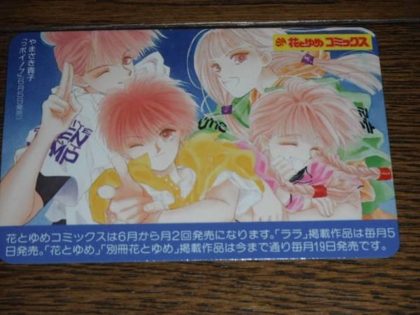 花とゆめ 1995 カレンダー やまざき貴子_画像1