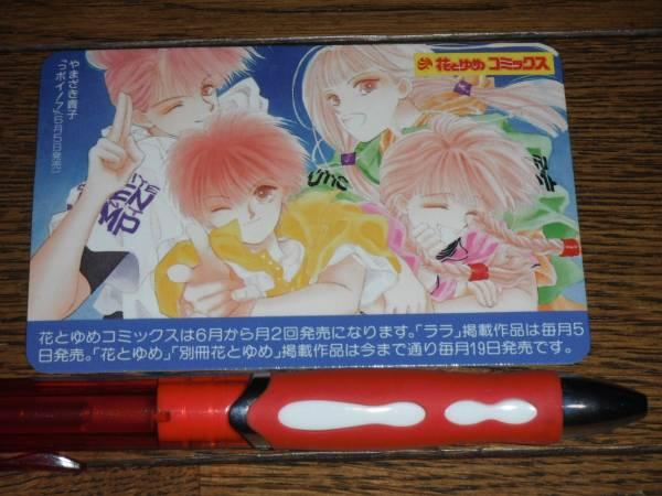花とゆめ 1995 カレンダー やまざき貴子_画像2
