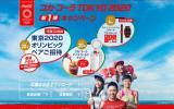 ☆コカコーラ【東京オリンピック2020】キャンペーン応募マーク100枚☆ 予備あり