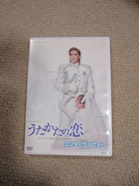 花組 うたかたの恋 DVD エンターザレビュー 春野寿美礼