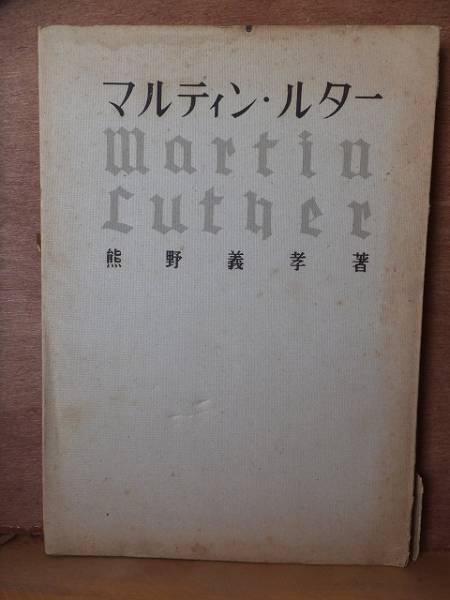 マルティン・ルター 熊野義孝 .....