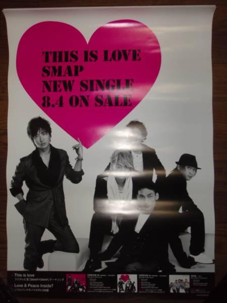 【ポスターH5】 SMAP/This is love② 非売品!筒代不要!