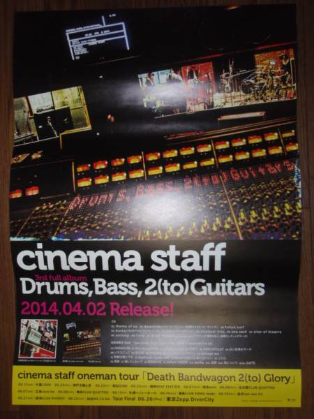 【ポスターH8】 cinema staff/Drums,Bass,2(to)Guitars 非売品!筒代不要!