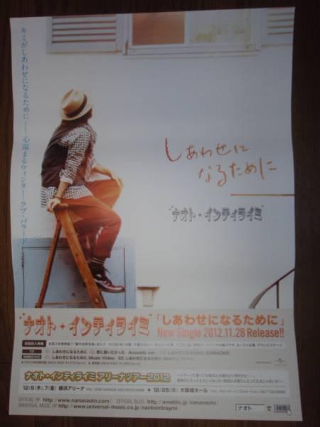 【ポスターH8】 ナオト・インティライミ/しあわせになるために 非売品!筒代不要!