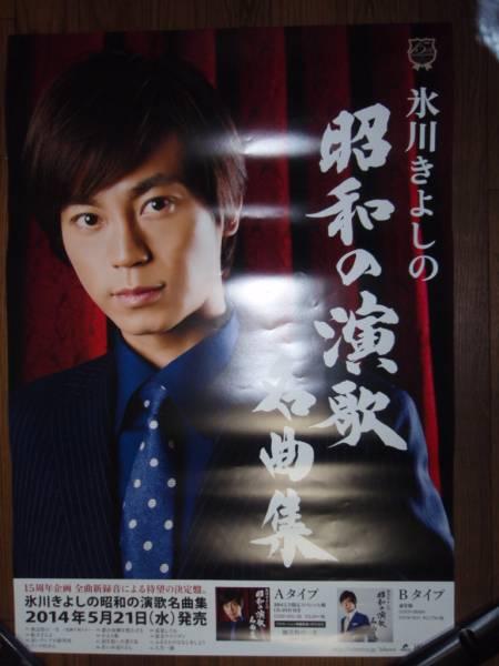 【ポスターH9】 氷川きよしの昭和の演歌名曲集 非売品!筒代不要!