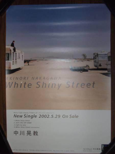 【ポスターH9】 中川晃教/White Shiny Street 非売品!筒代不要!