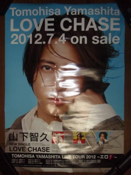 【ポスターH9】 山下智久/LOVE CHASE 非売品!筒代不要!