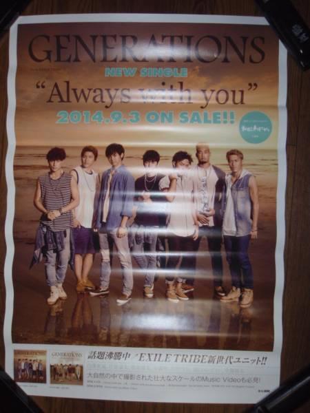 【ポスターH10】 GENERATIONS from EXILE TRIBE/Always with you 非売品!筒代不要!