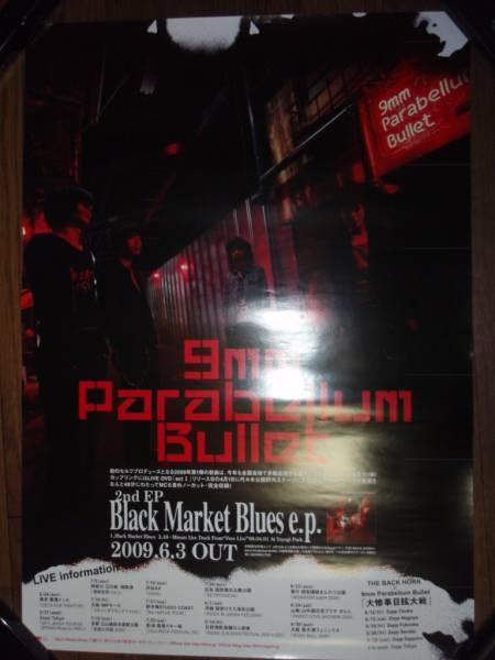 【ポスターH12】 9mm Parabellum Bullet/Black Market Blues e.p. 非売品!筒代不要!
