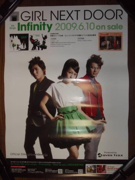 【ポスターH15】 GIRL NEXT DOOR/Infinity 非売品!筒代不要!