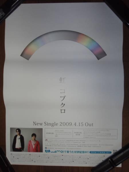 【ポスターH15】 コブクロ/虹 非売品!筒代不要!