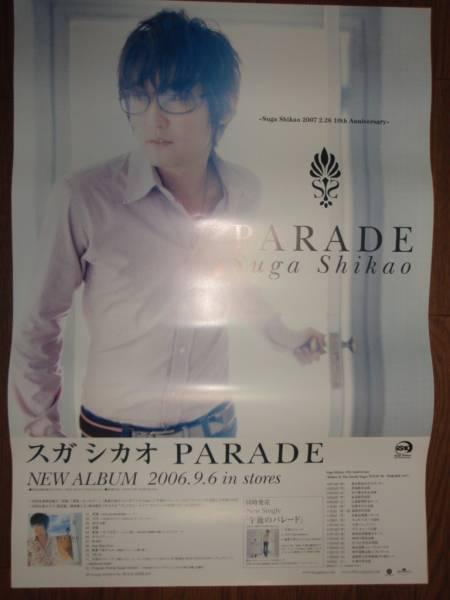 【ポスターH19】 スガシカオ/PARADE 非売品!筒代不要!