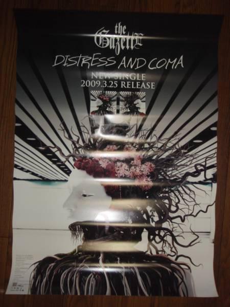 【ポスターH22】 the GazettE ガゼット/DISTRESS AND COMA-Auditory Impression- 非売品!筒代不要!