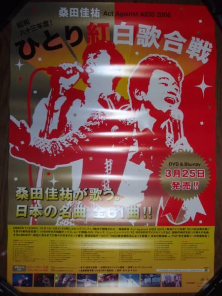 【ポスターH22】 桑田佳祐/Act Against AIDS 2008「昭和八十三年度! ひとり紅白歌合戦」 非売品!筒代不要!