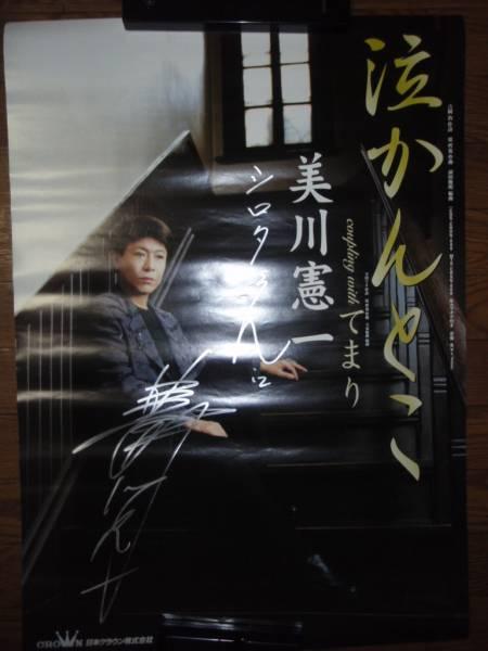 【ポスターH36】 美川憲一/泣かんとこ サイン付き 非売品!筒代不要!