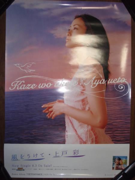 【ポスターH36】 上戸彩/風をうけて 非売品!筒代不要!