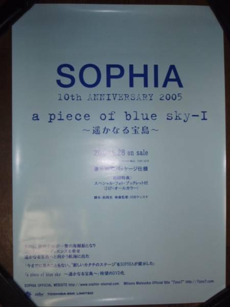 【ポスターH36】 SOPHIA/10th ANNIVERSARY TOUR 2005 a piece of blue sky-I~遥かなる宝島~ 非売品!筒代不要!