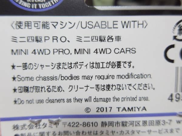 送料84円◆HGカーボンマルチワイドステー/1.5mm【J-CUP2017】_画像3
