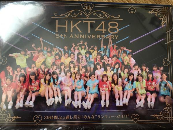 HKT48 5周年 DVD 39時間ぶっ通し祭り! 生写真無し 未視聴 ライブグッズの画像