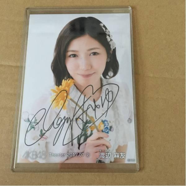 AKB48 月別 生写真 7月 ② 直筆サイン 渡辺麻友 ライブ・総選挙グッズの画像