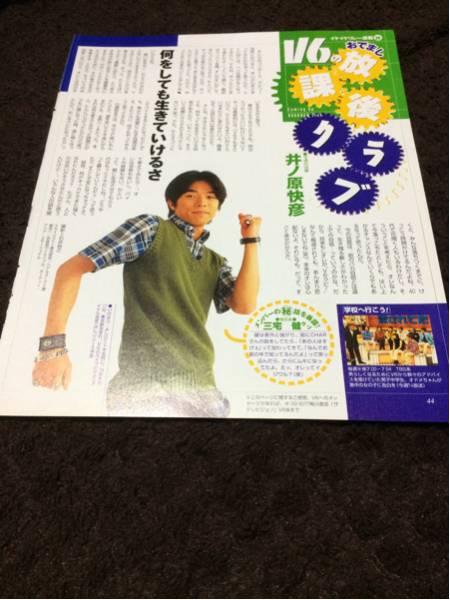 切り抜き V6 連載 井ノ原快彦  V6のおでまし放課後クラブ 28 古いTV雑誌から