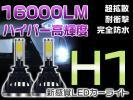 1円~LEDヘッドライト フォグランプ 三代目 H1バルブ360°!無死角照射m