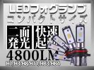 1円~LEDヘッドチップ16連搭載! フォッグ LEDライト H3 ミニボディ 特製アルミ合金 G7