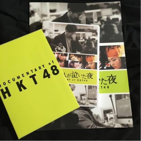 【中古美品】DOCUMENTARY of HKT48 尾崎支配人が泣いた夜 DVD + 映画パンフレット ライブグッズの画像