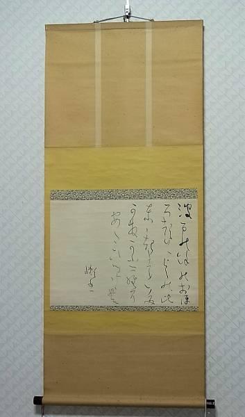 《バサラ》良寛のうた肉筆筆跡夏目漱石筆軸