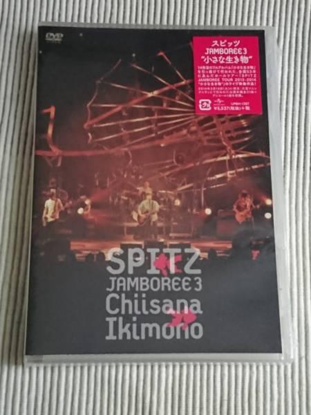 SPITZ スピッツ JAMBOREE 3 小さな生き物 DVD ライブグッズの画像