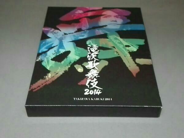滝沢歌舞伎2014(初回限定版B) グッズの画像