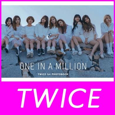 【格安!】Twice 写真集 ONE IN A MILLION +おまけ付き